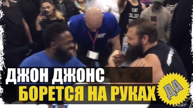 ✅ ДЖОН ДЖОНС ПРОТИВ БОДИБИЛДЕРОВ АРМРЕСТЛИНГ