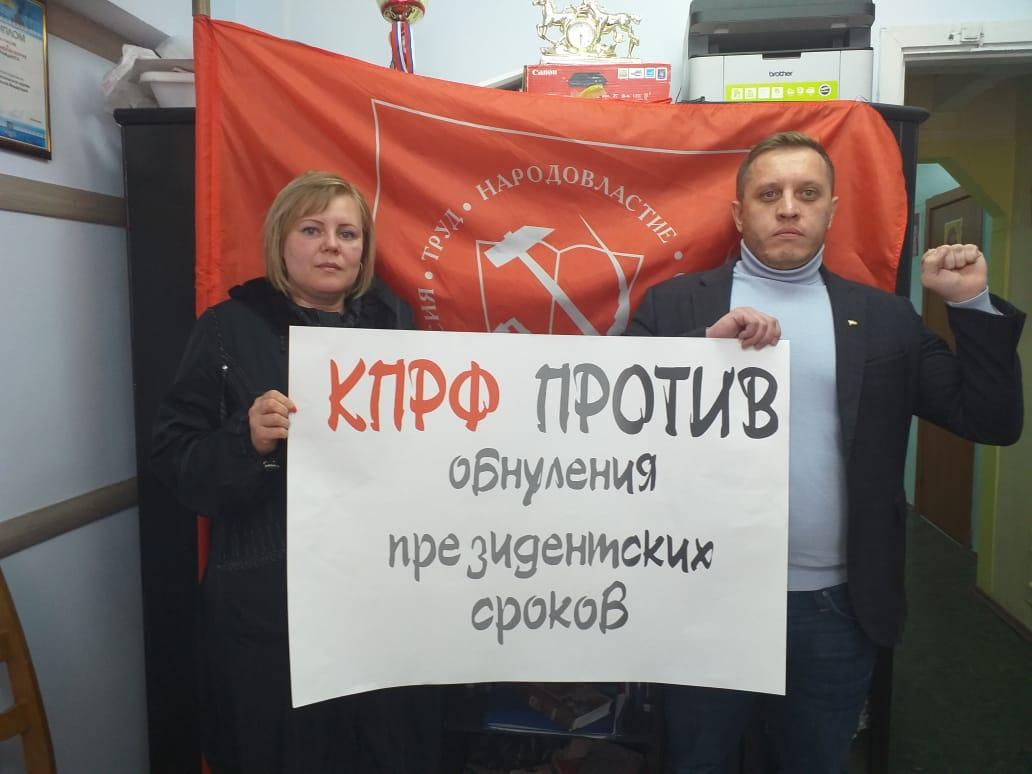 Коммунисты округа провели онлайн пикеты в защиту прав граждан