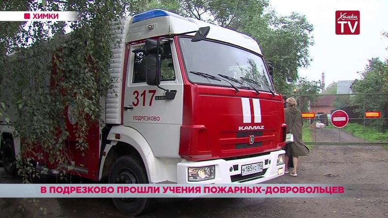 На страже огня. В Подрезково прошли учения пожарных-добровольцев. 01.08.19