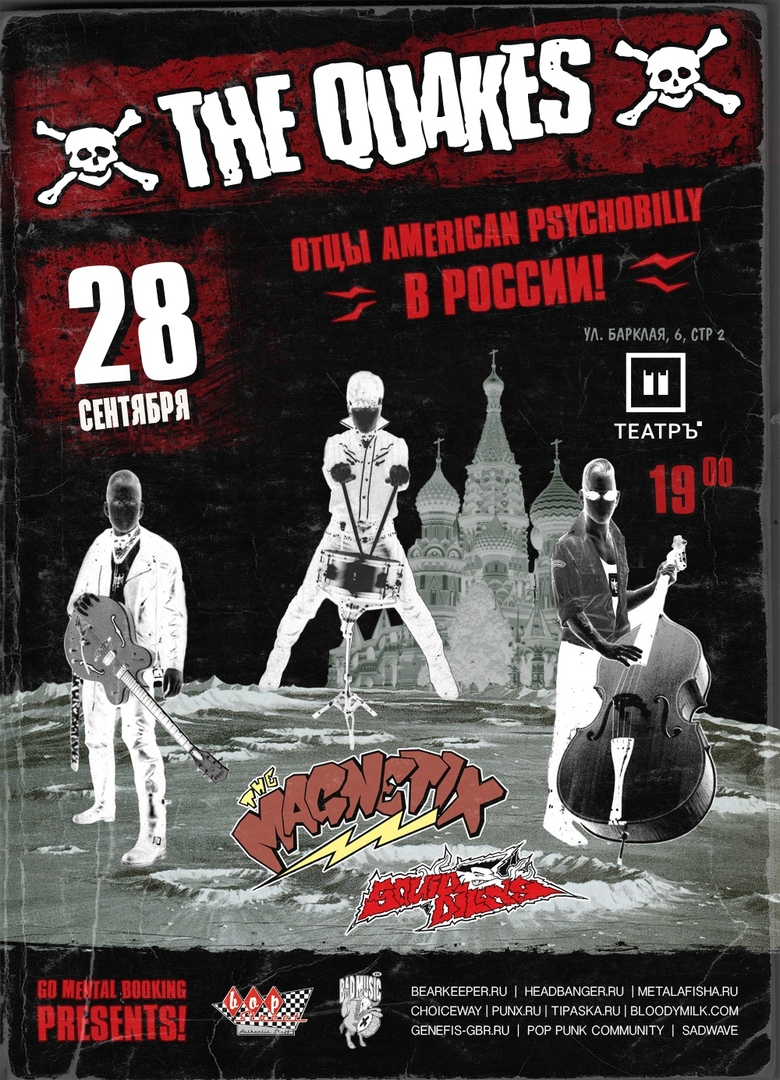 28.09 THE QUAKES в клубе Театр!