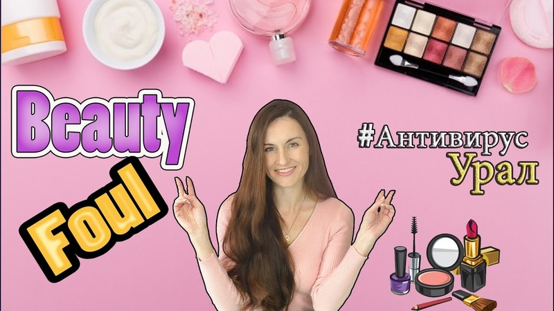 АнтивирусУрал Делаем макияж вместе с BeautyFoul