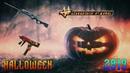 CrossFire : Набор «Halloween 2019» Капсула Halloween 2019