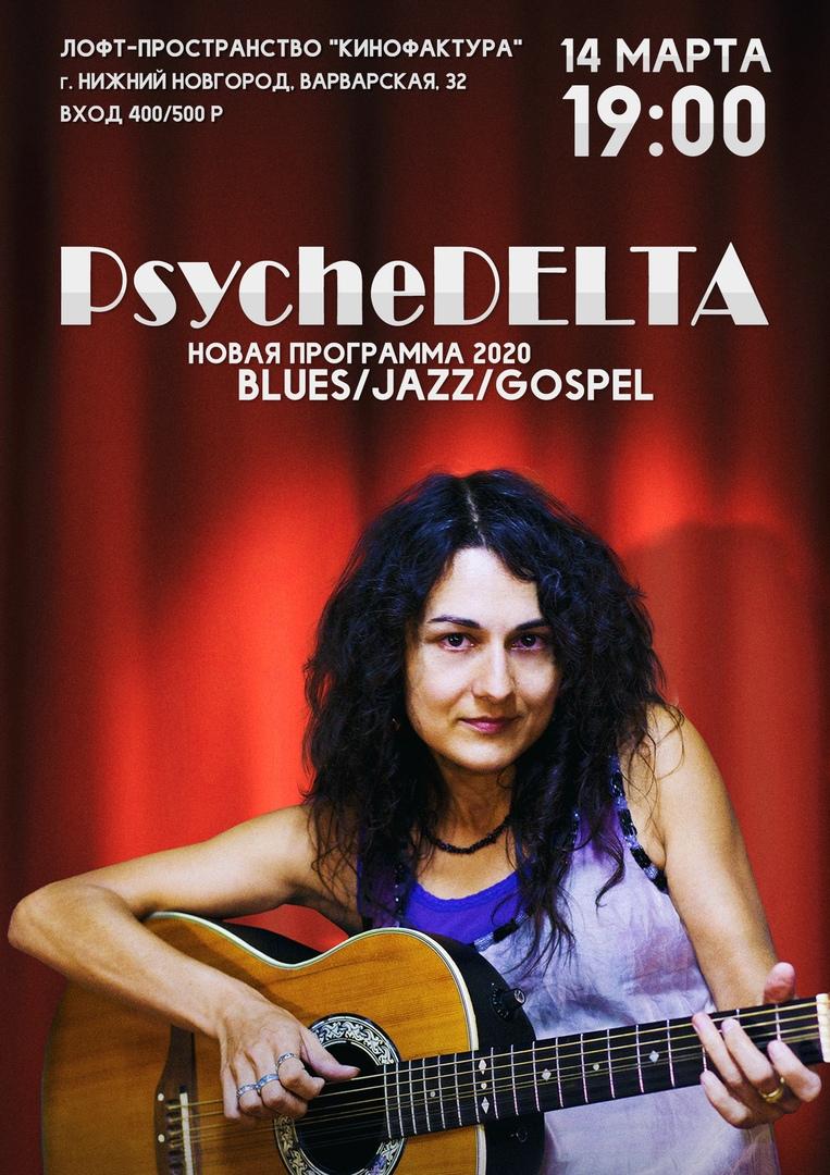 Афиша Нижний Новгород 14/03: PsycheDELTA в Нижнем Новгороде jazz/blues