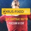 Договорные матчи России | RUS-FIXED.RU