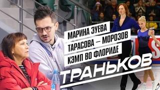 Марина Зуева, работа сТарасовой иМорозовым, тренировки воФлориде влог Максима Транькова