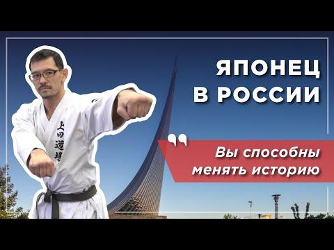 Японец в России удивление и культурный шок