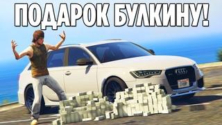 ПОДАРИЛ БУЛКИНУ AUDI RS6 НА НОМЕРАХ! (GTA 5 RP SUNRISE)