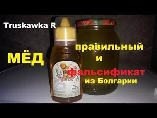 Рецепт неправильного #мёда из Болгарии. Правильный  мёд наших #пчёл !!!!