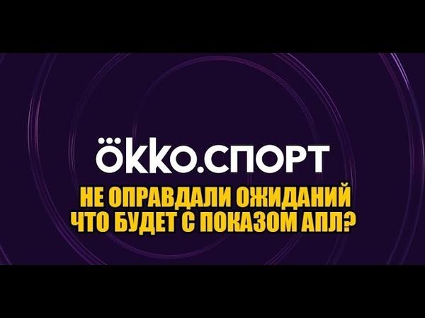 Okko Sport не оправдал ожиданий. Что будет с показом АПЛ в России?