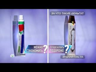 Зубная паста за 26, 200 и 15 000 рублей: есть ли разница