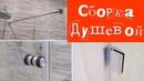 Сборка душевой shower installation
