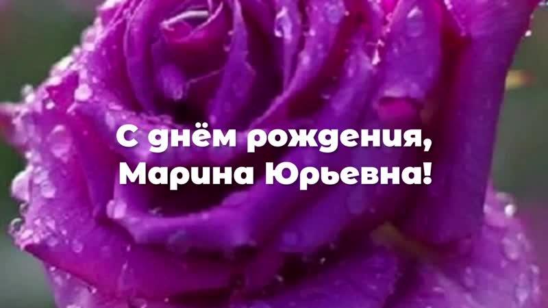 Фото с днем рождения марина юрьевна
