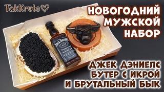 Новогодний мужской набор мыла: Джек Дэниелс, бутерброд с чёрной икрой и брутальный бык ❄❄❄ 2021
