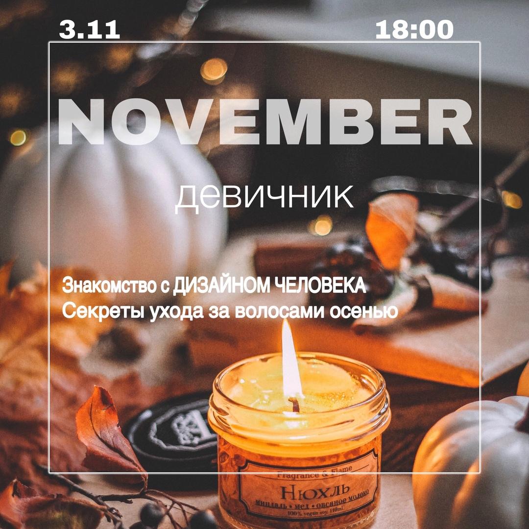 Афиша Челябинск NOVEMBER девичник DIVA CLUB