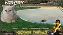 Прохождение игры Far Cry Операция Шторм Осиное гнездо №7