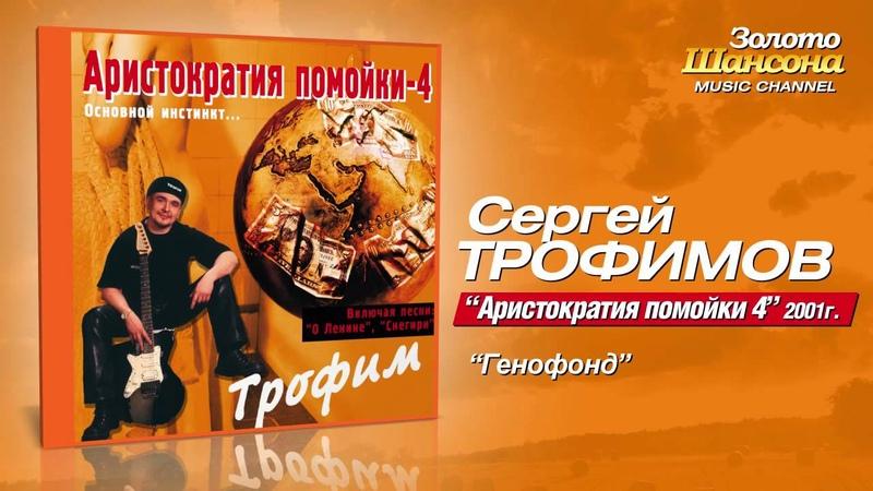 Сергей Трофимов - Генофонд (Audio)