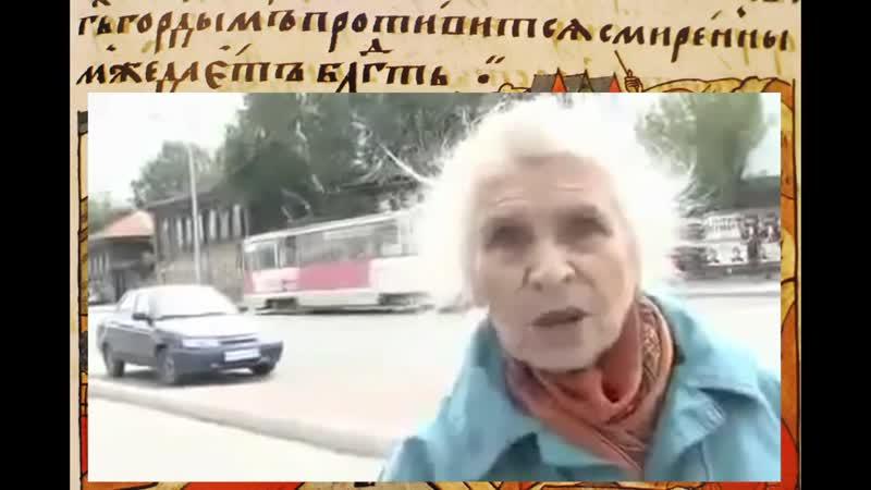 Бабушка рассказывает молодежи о положении дел в РФ