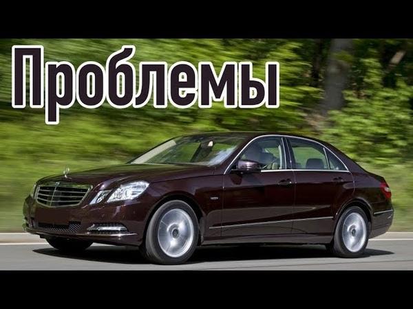 Mercedes Benz E W212 проблемы Надежность Мерседес Бенц Е Класс 4 с пробегом