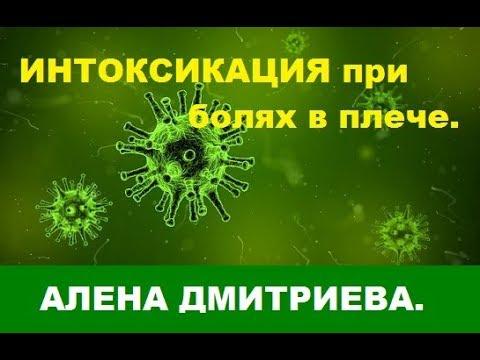 Интоксикация при болях в плечах. Алена Дмитриева.