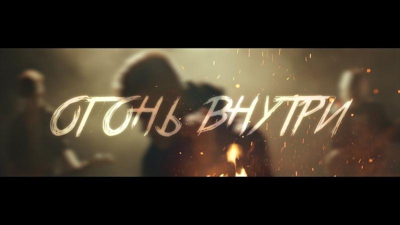 FOB A ОГОНЬ ВНУТРИ OFFICIAL VIDEO
