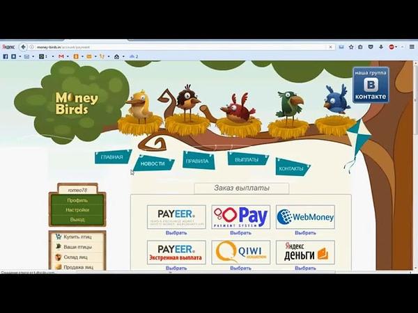 Money Birds ВЫВОД ДЕНЕГ 2017! Мани Бердс НОВАЯ ФИШКА! Как заработать на Мони Бир