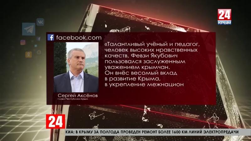 Глава Крыма выразил соболезнования родным и близким Почётного гражданина Республики Февзи Якубова