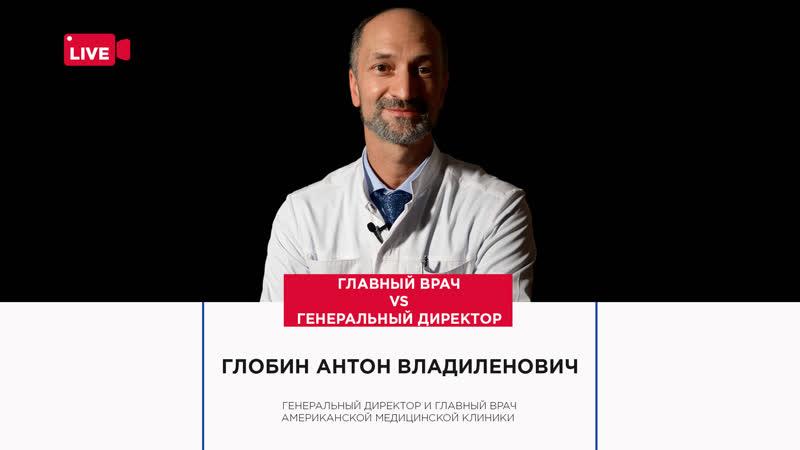 Интервью с Антоном Владиленовичем Глобиным (часть 18)