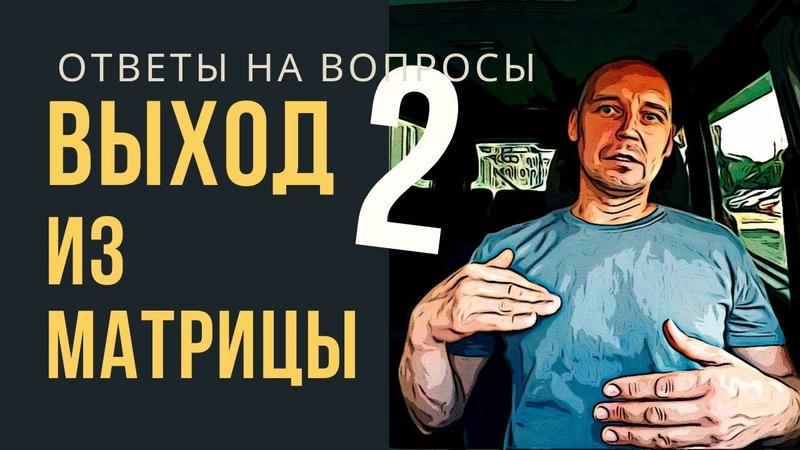 Выход из матрицы рф 2 Ответы на вопросы Андрей Топорков