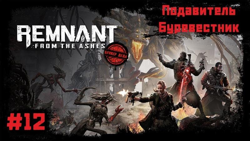 Remnant From the Ashes Прохождение 12 Кооп Подавитель Буревестник и Корневой Ужас
