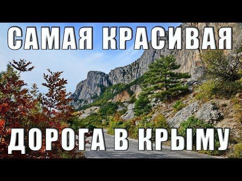 Самый живописный автомаршрут в Крыму. Дороги Крыма.