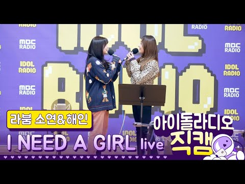 [IDOL RADIO] 200123 라붐 소연54644;인 - I NEED A GIRL live /아이돌 라디오 직캠