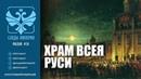 Следы империи Храм всея Руси Документальный фильм 12