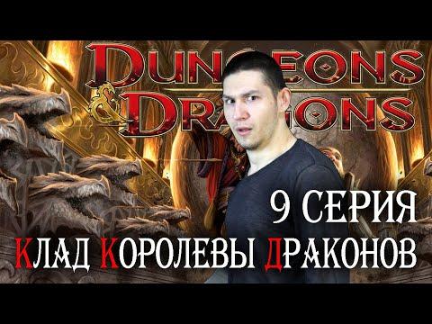 Ни минуты покоя ¦ Клад королевы драконов 9 ¦ Dungeons and Dragons D D ¦ ДНД НРИ