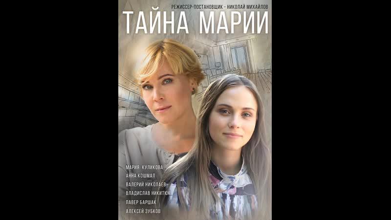 Тaйнa Мapuu 3 серия из 8 2019 HD 720