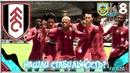 FIFA 20 FULHAM FC РЕЖИМ КАРЬЕРЫ 8 Начало беспроигрышной серии