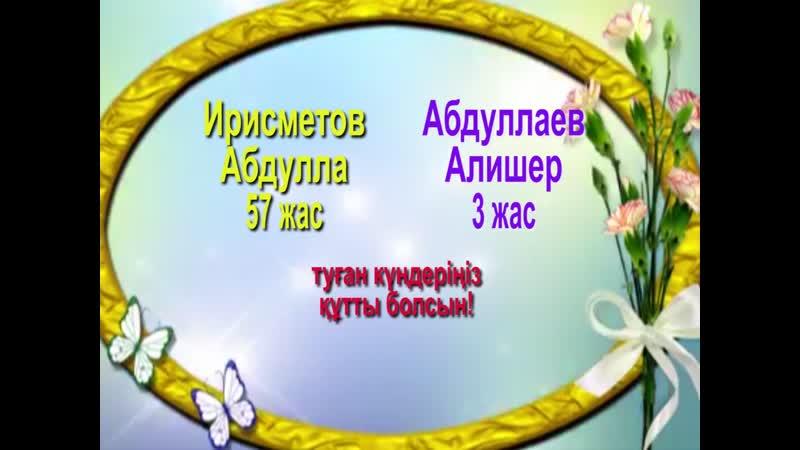 Сазды сәлем Ирисметов Абдулла Абдуллаев Алишер