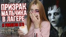 ПРИЗРАК МАЛЬЧИКА В ЛЕТНЕМ ЛАГЕРЕ / Я ВИДЕЛА ЕГО