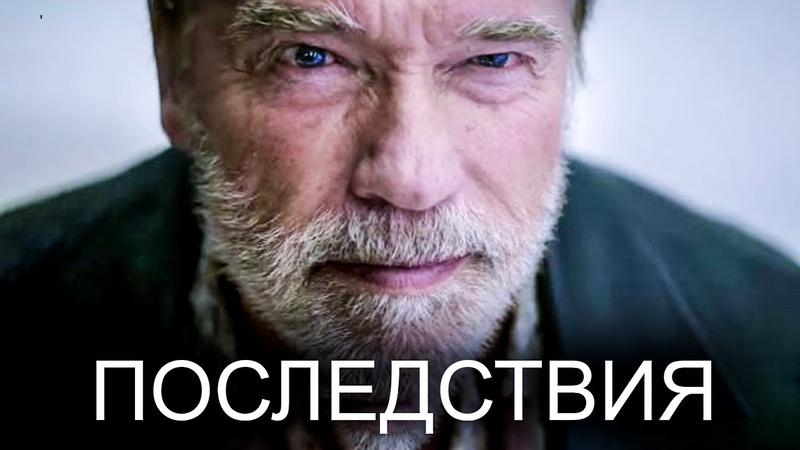 Последствия 2017 Обзор Русский трейлер 2