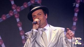 Александр Панайотов. Frank Sinatra (Фрэнк Синатра) - New York, New York. Точь-в-точь. Эфир от