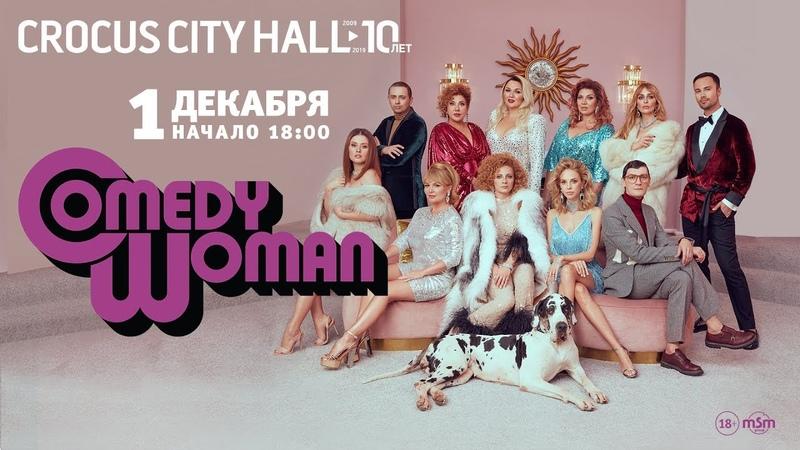 Comedy Woman Crocus City Hall 1 декабря 2019