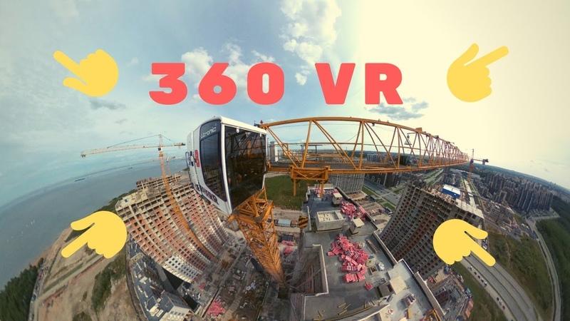 На высоте. 360 видео. 360 VR. Tower crane.