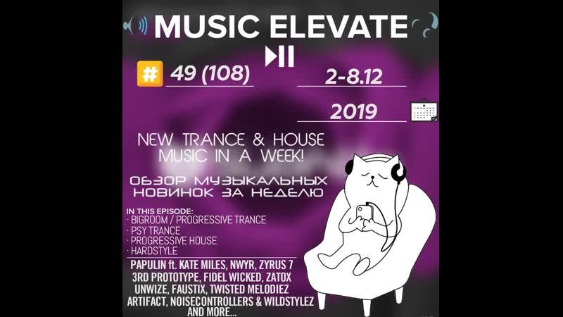 Music Elevate №49 108 2 8.12.2019 Bigroom Progressive Psy Trance Progressive House Hardstyle