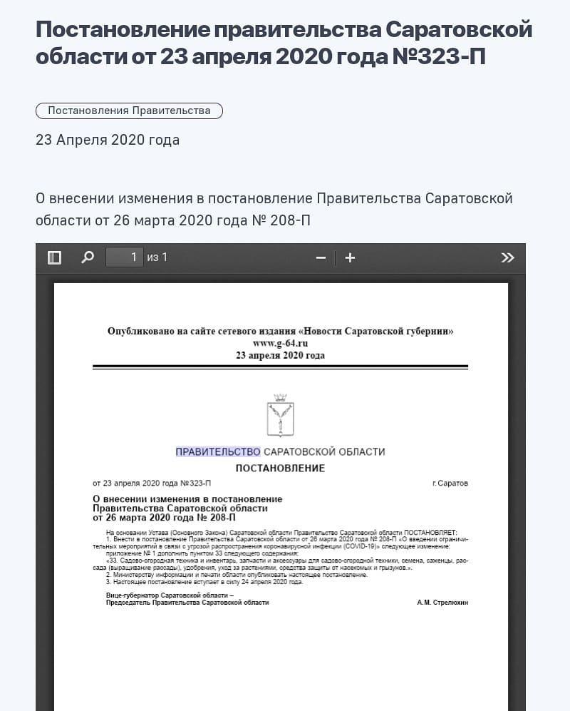 Вышло и опубликовано постановление правительства области о торговле садовым инвентарём и рассадой