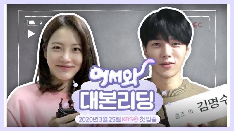 [메이킹] ♡띵동, 새해선물이 도착했어요♡ 김명수X신예은 [어서와] 대본리딩 현장 공개!