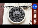 Питерский модерн герцога Лейхтенбергского (Познавательное ТВ)