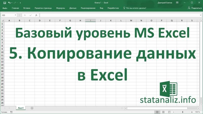 5 Копирование данных в Excel
