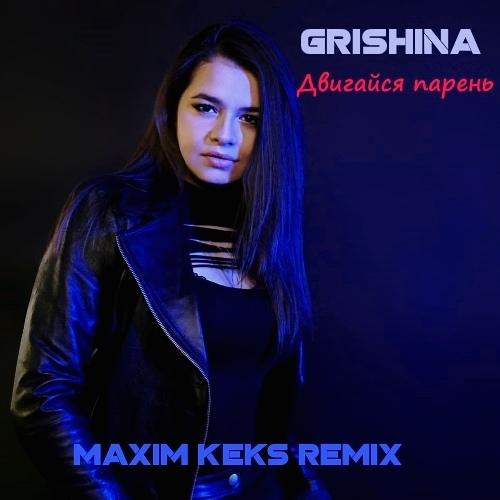 Grishina - Двигайся парень (Maxim Keks Remix) [2019]