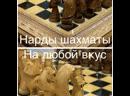Нарды шахматы Восток запад