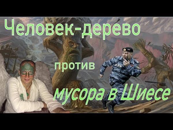 ДРЕВАРХ / Человек-дерево против мусора в Шиесе