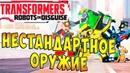 Трансформеры Роботы под Прикрытием Transformers Robots in Disguise - ч.15 - Нестандартное оружие